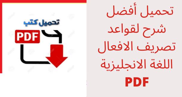 تحميل قواعد تصريف الافعال اللغة الانجليزية في جميع الازمنة PDF
