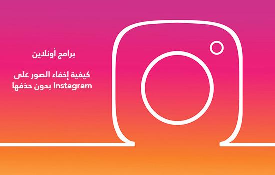 كيفية إخفاء الصور على Instagram بدون حذفها