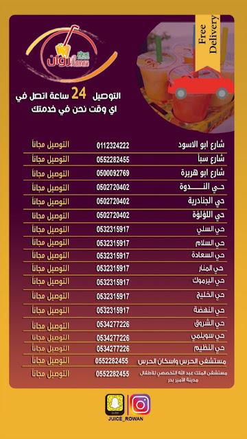 تعرف على منيو عصائر روان الرياض 2019