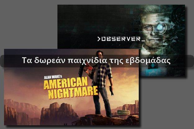 [Προσφορά]: «Alan Wake's: American Nightmare» και «Observer» τα δωρεάν παιχνίδια αυτής της εβδομάδας