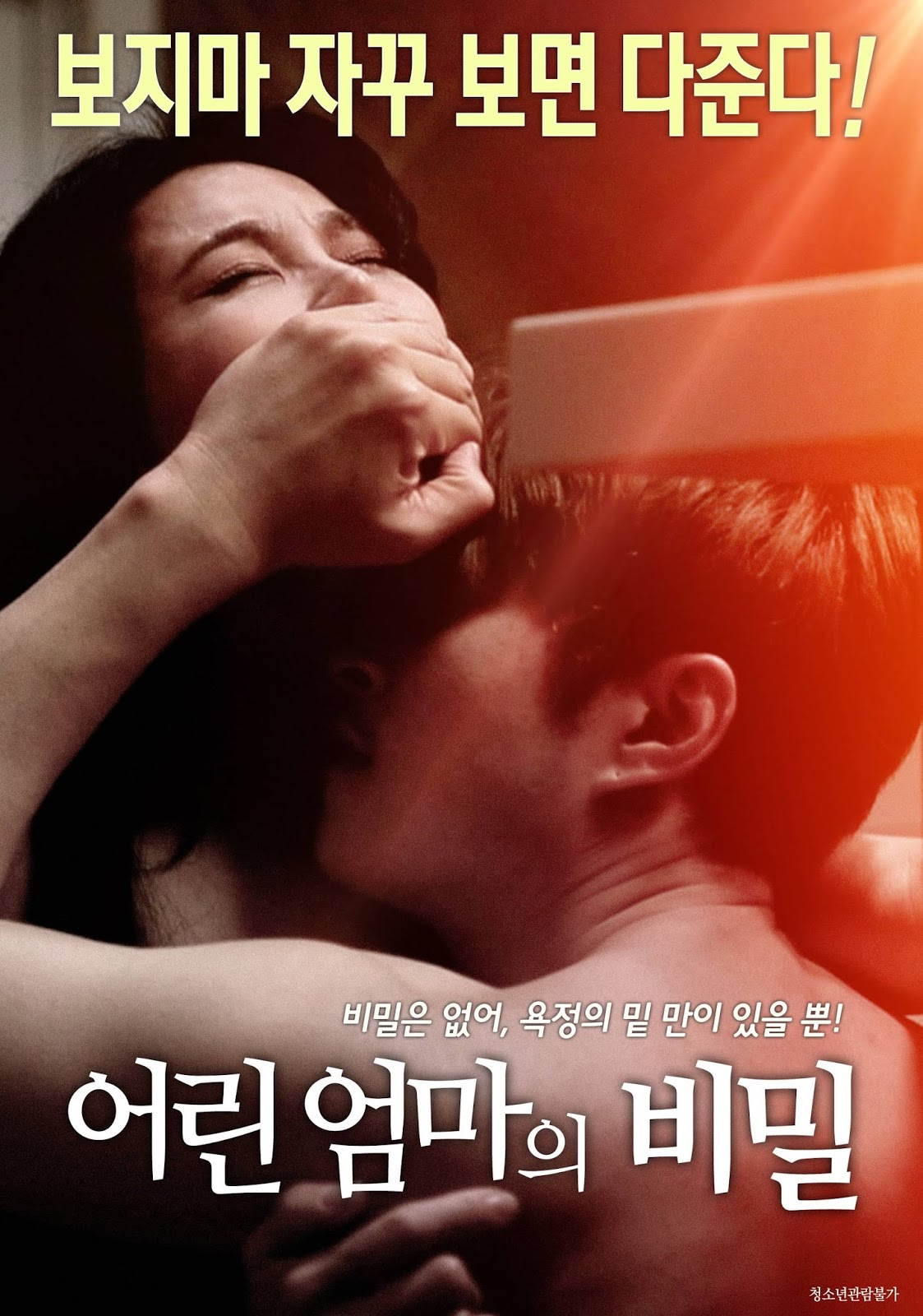 The Secret Of A Young Mother Full Korea 18+ Adult Movie Online Free