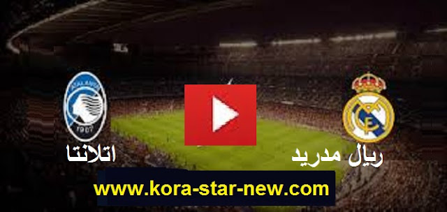 يلا كورة مباشر مباراة ريال مدريد واتالانتا اليوم الثلاثاء اياب دوري ابطال اوروبا