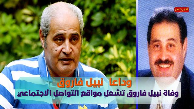 وداعا  نبيل فاروق - وفاة نبيل فاروق تشعل مواقع التواصل الاجتماعي