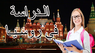 فرصة للدراسة بروسيا لدراسة البكالوريوس والماجستير بروسيا