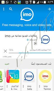 برنامج ايمو تقدم التنزيل download-imo-app-apk