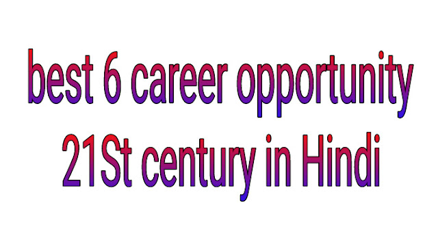 Best 6 career opportunity 21St century in Hindi