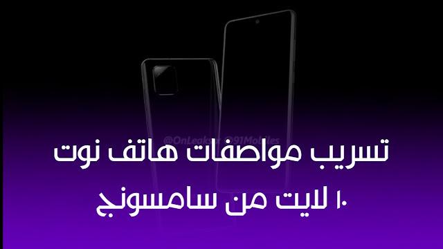 مواصفات هاتف نوت ١٠ لايت