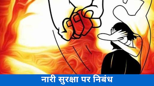 नारी सुरक्षा/ महिला सुरक्षा पर निबंध हिंदी में Nari suraksha par nibandh