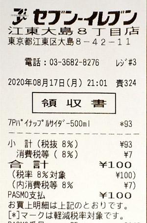 セブンイレブン 江東大島8丁目店 2020/8/17 のレシート