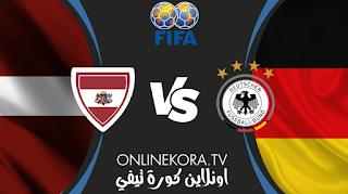مشاهدة مباراة ألمانيا ولاتفيا القادمة بث مباشر اليوم 07-06-2021 في مباريات ودية