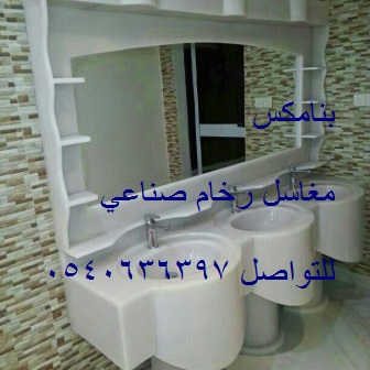 مغاسل رخام صناعي 0540636397