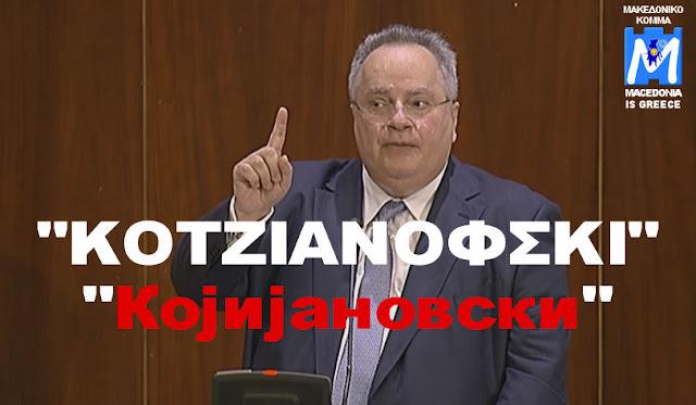''ΚΟΤΖΙΑΝΟΦΣΚΙ'' - Απάντηση του Μακεδονικού Κόμματος στις πρόσφατες ανοησίες του ΥΠΕΞ