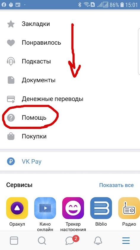 Техподдержка Вконтакте