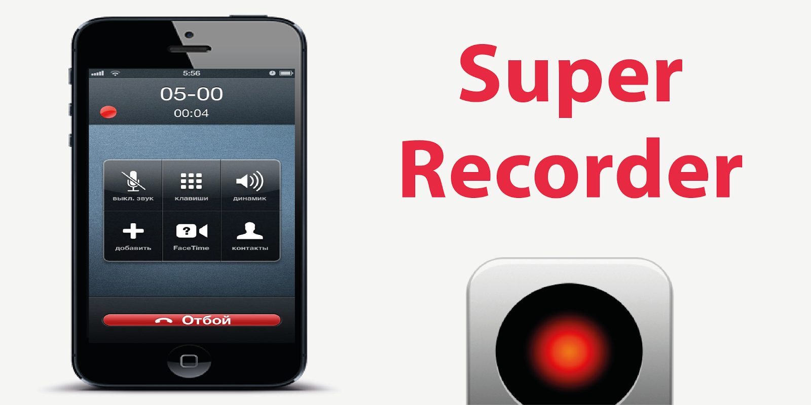 call recorder for iphone call voice changer china mobile dollar digits 7073