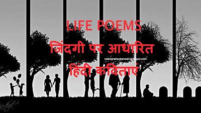Hindi Poems on Life  2020