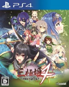 Sangoku Hime 4 Tenka Ryouran Tenmei no Koi Emaki PS4 [PKG] Oyun İndir [Multi]