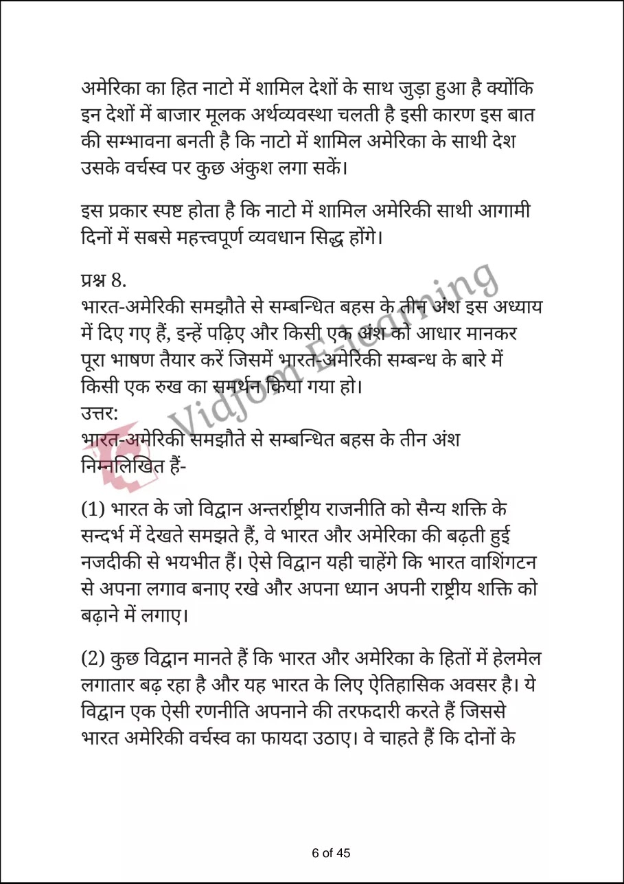 class 12 civics chapter 3 part a hindi medium06