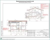 Проект жилого дома в стиле Шале в пригороде г. Иваново - д. Шуринцево Ивановского района. Архитектурные решения - разрезы. 3-й вариант