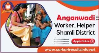 UP Anganwadi Worker