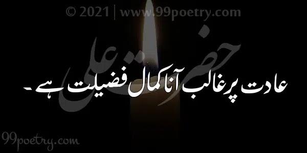 Adat Par Ghalib Ajana-Hazrat Ali Best urdu hindi Quotes - Hazrat Ali