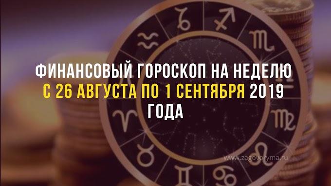 Финансовый гороскоп на неделю с 26 августа по 1 сентября 2019 года