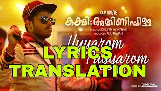 Uyyaram Payyaram Lyrics in English | With Translation | - Zia Ul Haq | Kakshi Amminippilla