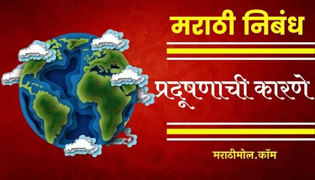 प्रदूषणाची कारणे वर मराठी निबंध Essay On Causes Of Pollution In Marathi