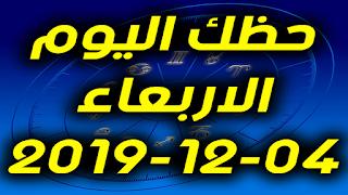حظك اليوم الاربعاء 04-12-2019 -Daily Horoscope