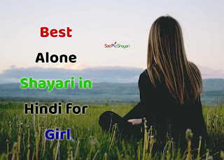 Alone Shayari in Hindi for Girl with Sas Pic Shayari