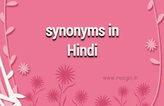 synonyms in Hindi synonyms in hindi and english