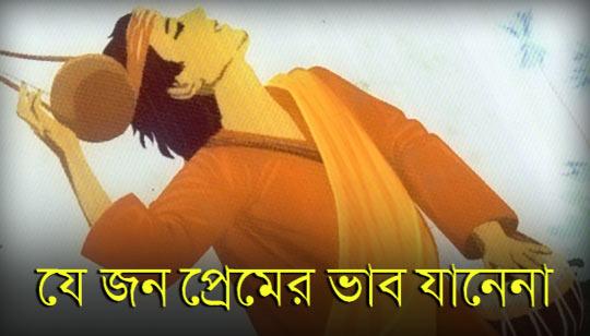 Je Jon Premer Bhab Jane Na Bengali Folk Song
