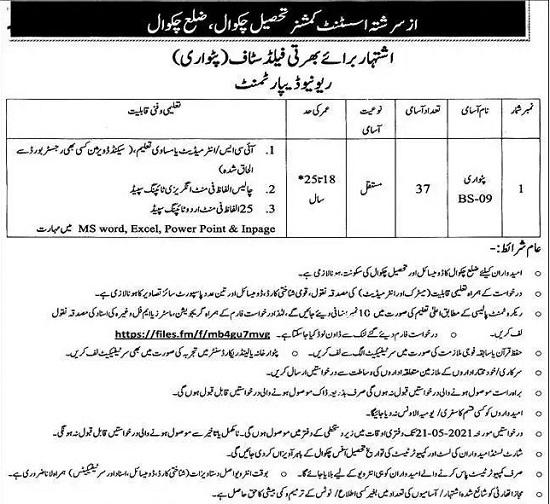punjab-revenue-department-chakwal-patwari-jobs-2021