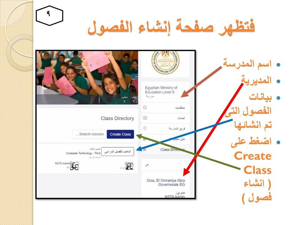 خطوات التسجيل على المنصة للمعلم والطالب وطريقة اعداد الطالب للمشروعات البحثية 9
