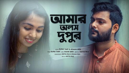 Amar Olosh Dupur Lyrics by Rupak Tiary And Arjama
