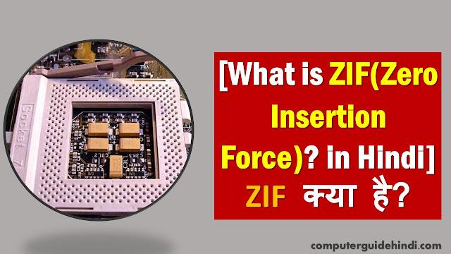 What is ZIF(Zero Insertion Force)? in Hindi जिफ (जीरो इन्सेर्ट्शन  फाॅर्स) क्या है?