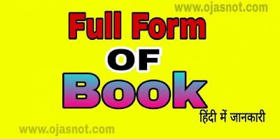 Book का फूलफॉर्म क्या है -हिन्दी में जानकारी