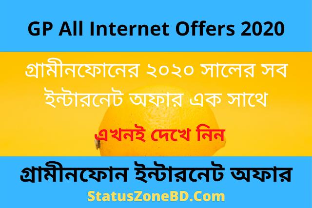 GP Internet Offers 2020 (Updated) জিপি নতুন সব ইন্টারনেট অফার GP All Internet Packages 2020