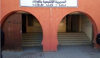 أستاذ يُستَفسر عن عدم توفر تلاميذه على الكتب المدرسية في شتنبر المقبل والمديرية توضح