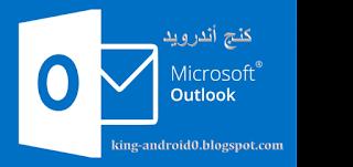 https://king-android0.blogspot.com/2019/09/microsoft-outlook.html
