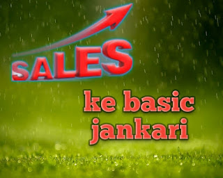 what is sales in hindi