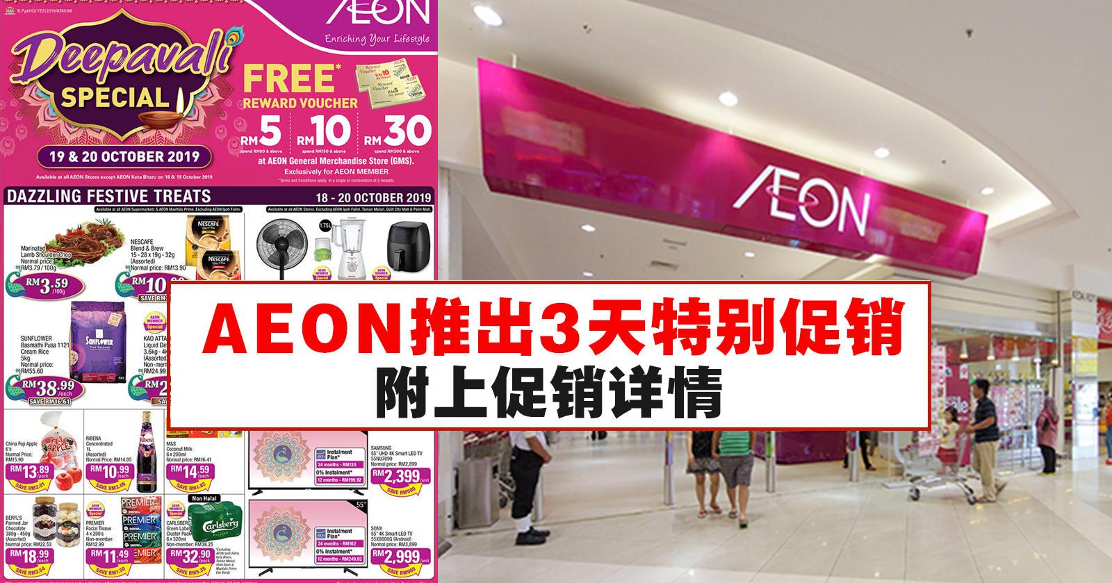 AEON推出特别促销活动