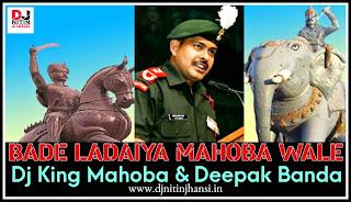 Bade Ladaiya Mahoba Wale Jinki Maar Sahi Na Jaye (Haryanvi Song) (Remix) Dj King Mahoba Mp3 Song Download
