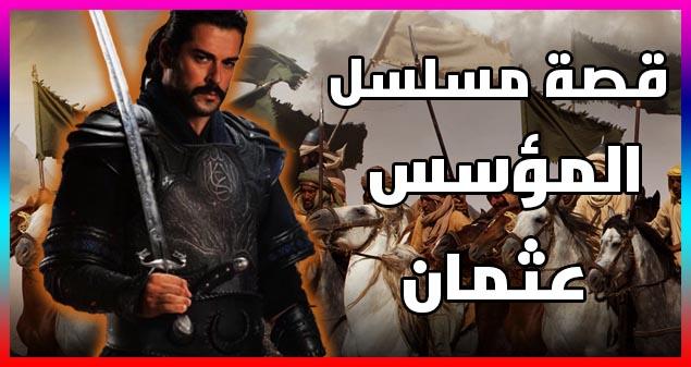 قصة مسلسل المؤسس عثمان