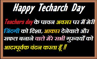 Teachers Day 2018 in Hindi: Best Teachers Day Messages, WhatsApp & Facebook Status,