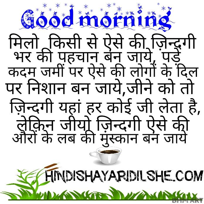 good morning quotes (2019) morning quotes_good morning wishes,good morning images with quotes,good morning message for her,good morning images in hindi, good morning images for whatsapp in hindi, गुड मॉर्निंग कोट्स,गुड मॉर्निंग कोट्स,सुप्रभात, गुड मॉर्निंग मैसेज,good morning images hd,गुड मॉर्निंग इमेज,गुड मॉर्निंग इमेजेज,गुड मॉर्निंग फोटो,good morning images in hindi