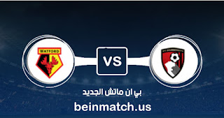 مشاهدة مباراة بورنموث وواتفورد بث مباشر اليوم 11-01-2020 في الدوري الإنجليزي
