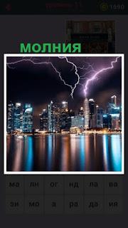 в вечернее время молния пронзила небо и ударила в здание на берегу залива