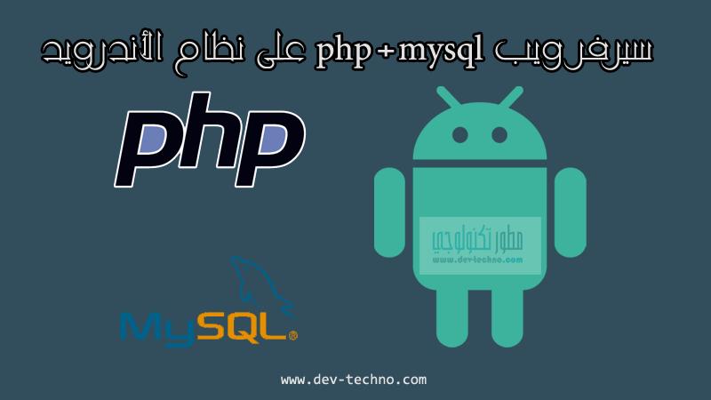 سيرفر ويب للاندرويد php and mysql
