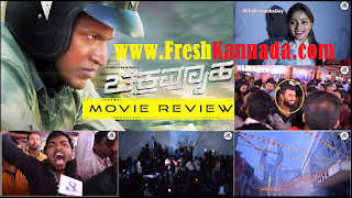 Chakravyuha Kannada Reviews