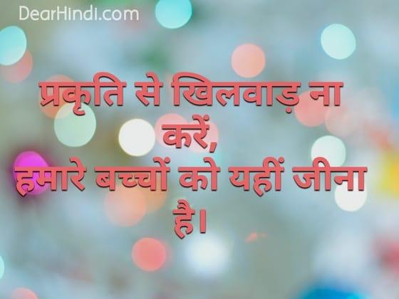 nature meaning, status, hindi status nature,
